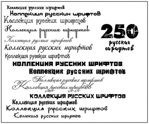 Шрифта для word русские
