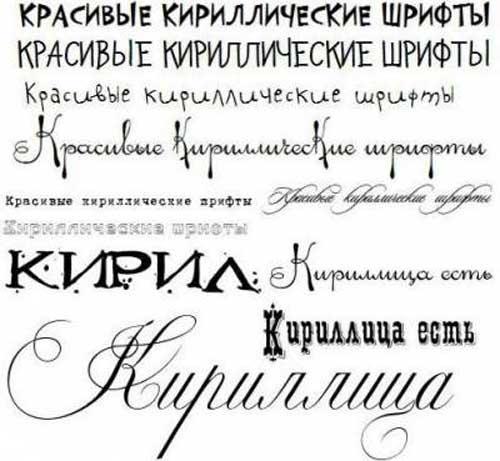 Рукописные шрифты для word 2007 русские