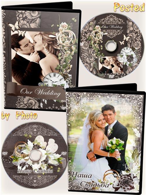 свадебные обложки на dvd торрент